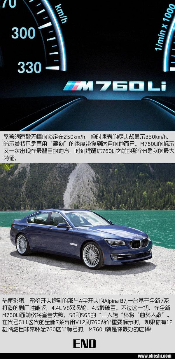 """7系终于""""M""""了 宝马M760Li XDrive官图-图7"""