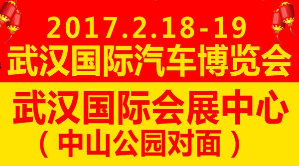 2月19-20日新年武汉车展开年抄底低价!-图1