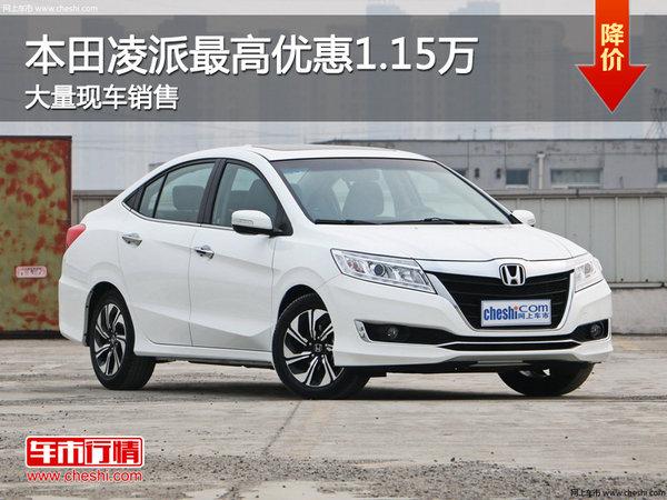 本田凌派最高优惠1.15万 大量现车销售-图1
