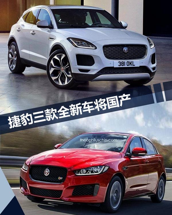 捷豹国产车型将增加至四款 推小轿车/SUV-图1