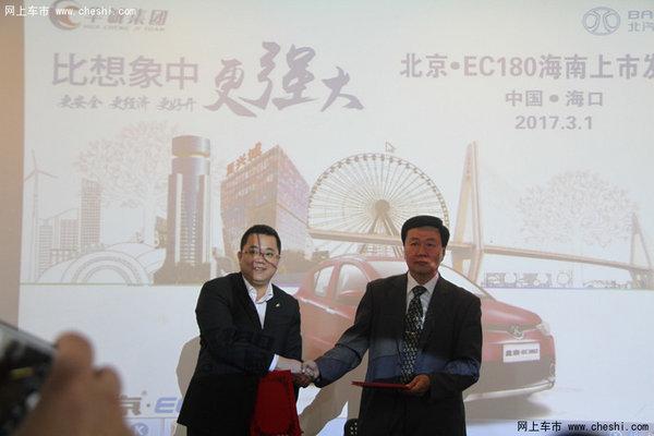 国民纯电动车 北京EC180海口上市-图4