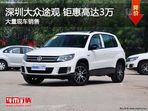 深圳大众途观优惠3万元 竞争本田CR-V-图1