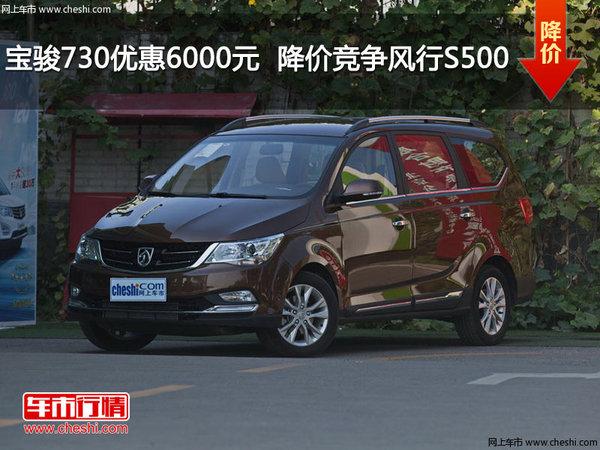 宝骏730优惠6000元  降价竞争风行S500-图1