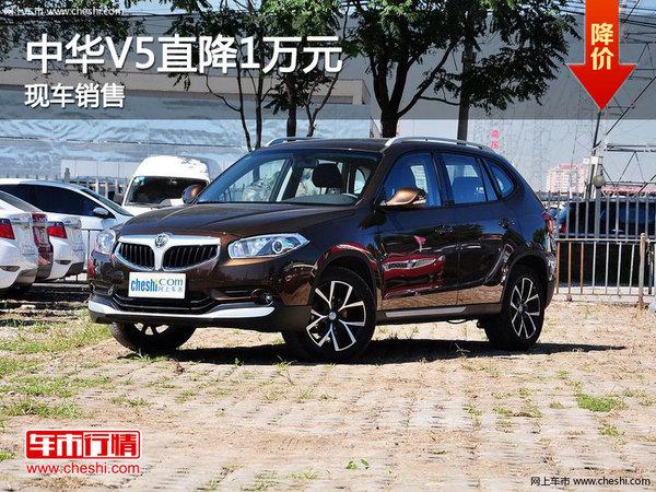 中华V5郑州最高优惠1万元 店内现车有售-图1