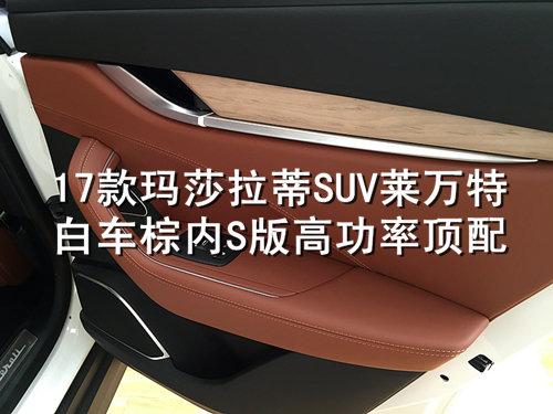 2017款玛莎拉蒂Levante S版高功率新越野-图11