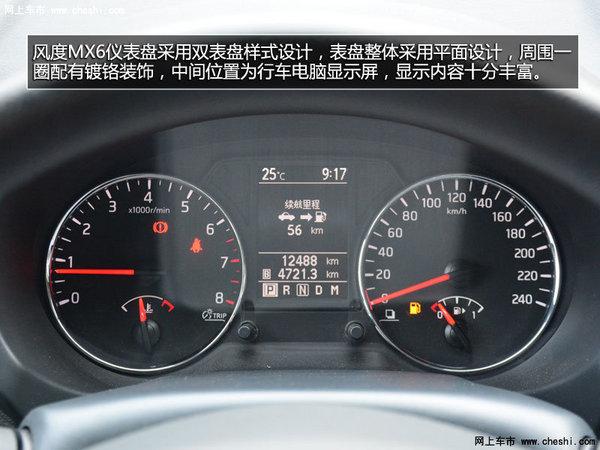 东风风度MX6购车直降0.2万元 现车充足-图8
