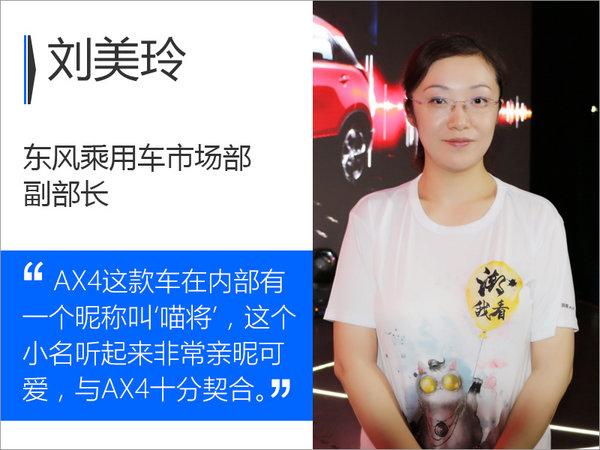 """""""喵将""""袭来 开启东风风神产品3.0年轻时代-图2"""