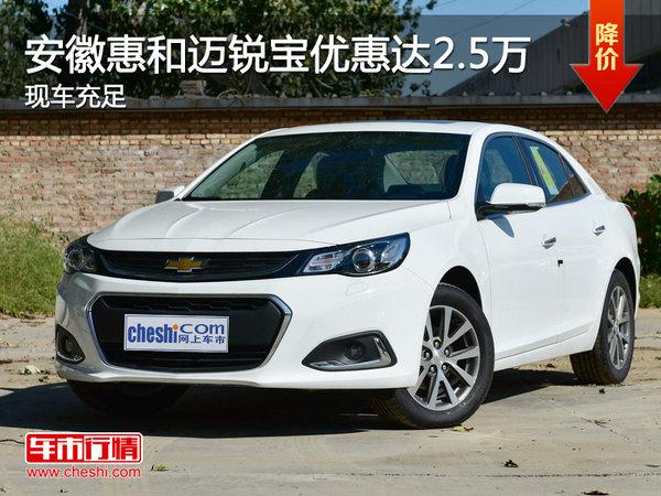 安徽惠和迈锐宝 现车优惠最高达2.5万元-图1