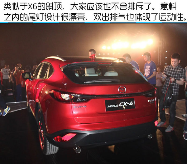 2016北京国际车展 马自达全新CX-4实拍-图10