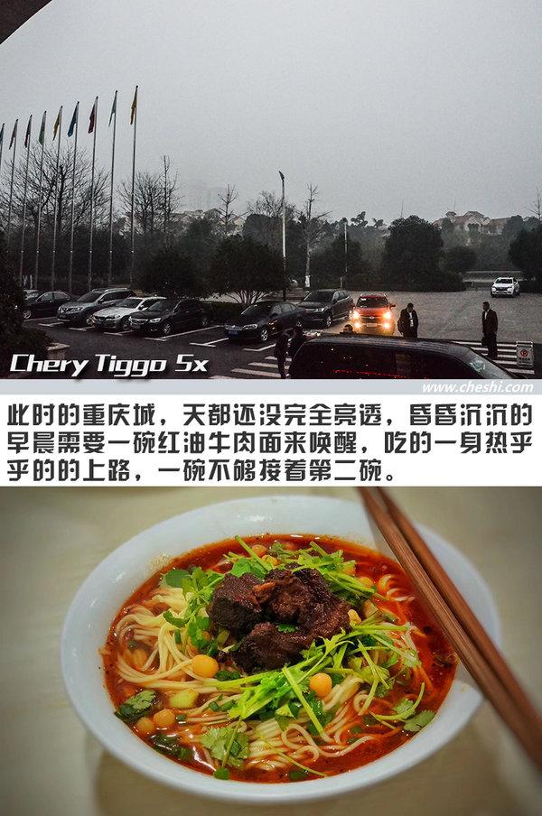 """居然开小型SUV去跑山 奇瑞瑞虎5x重庆""""悦野""""之旅(下)-图5"""
