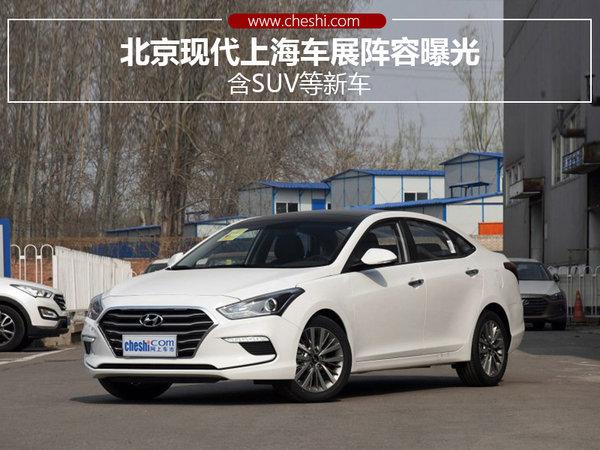 北京现代上海车展阵容曝光 含SUV等新车-图1
