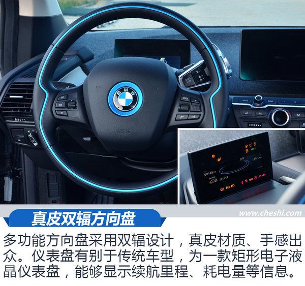 BMW电动如此不同-图3