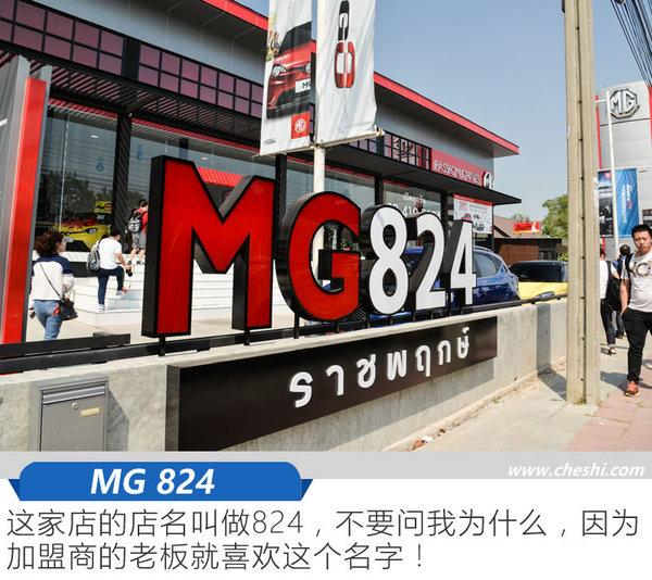 放眼国际的MG实力几何? MG泰国工厂/4S店参观记-图3