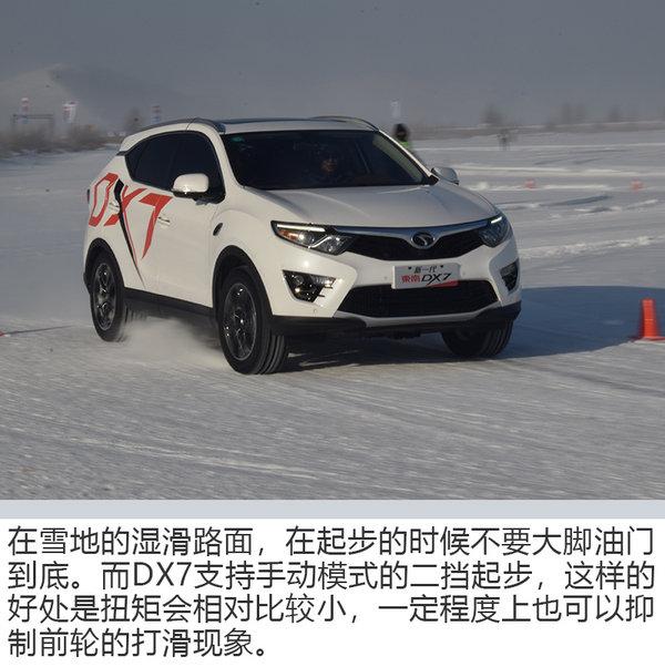 """助你成为""""雪地""""霸主 东南汽车全系SUV冰雪体验-图6"""