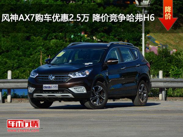 风神AX7购车优惠2.5万 降价竞争哈弗H6-图1