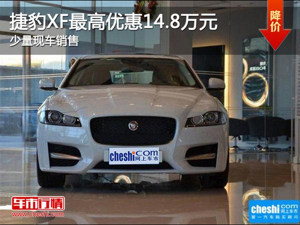 现车促销 购捷豹XF可享优惠14.8万元-图1