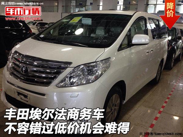 丰田埃尔法商务车 不容错过低价机会难得高清图片