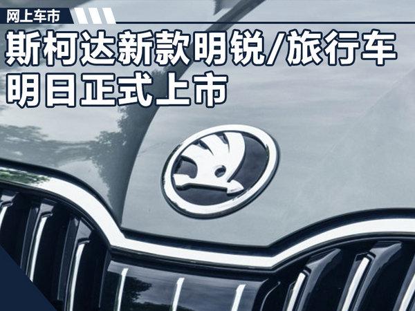 上汽斯柯达新款明锐 旅行车 将于明日正式上市