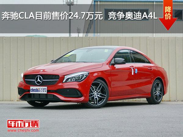 奔驰CLA目前售价24.7万元  竞争奥迪A4L-图1