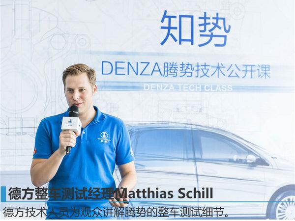 揭秘新能源车测试细节 腾势技术公开课开讲-图4