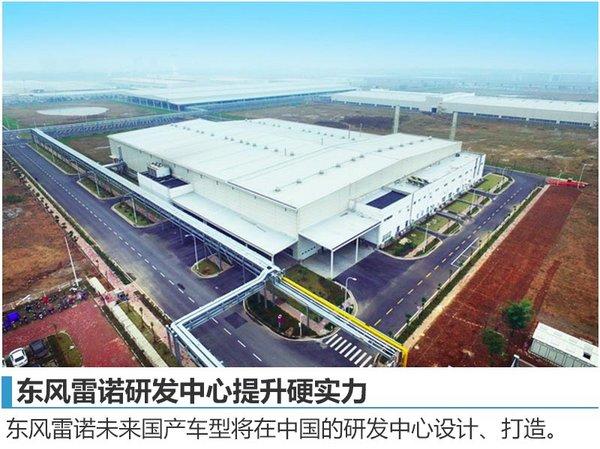雷诺SUV/新能源等6新车将在华国产-图-图2
