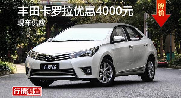 长沙丰田卡罗拉优惠4000元 降价竞争雷凌-图1