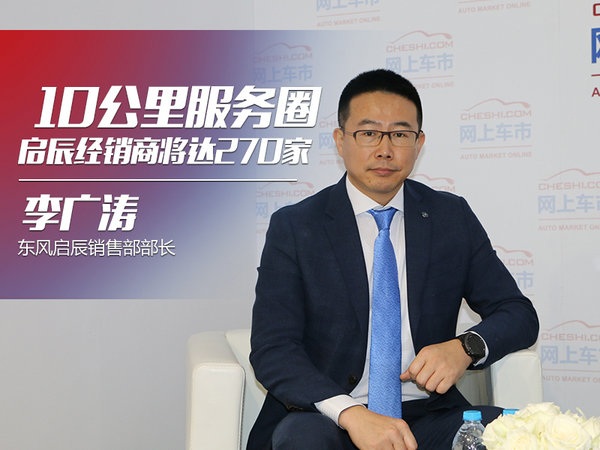 东风启辰经销商将达270家 打造10公里服务圈-图1