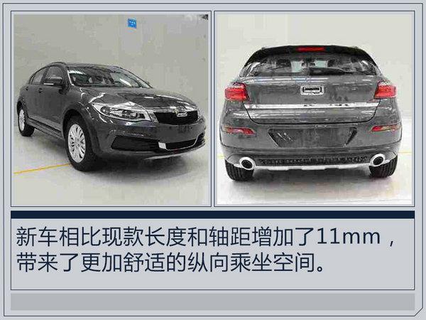 观致3迎来年度改款 3款新车将于本月实现量产-图7