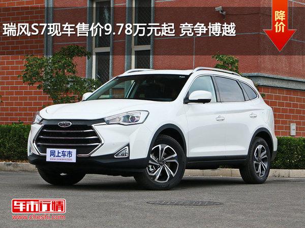 瑞风S7现车售价9.78万元起 竞争博越-图1
