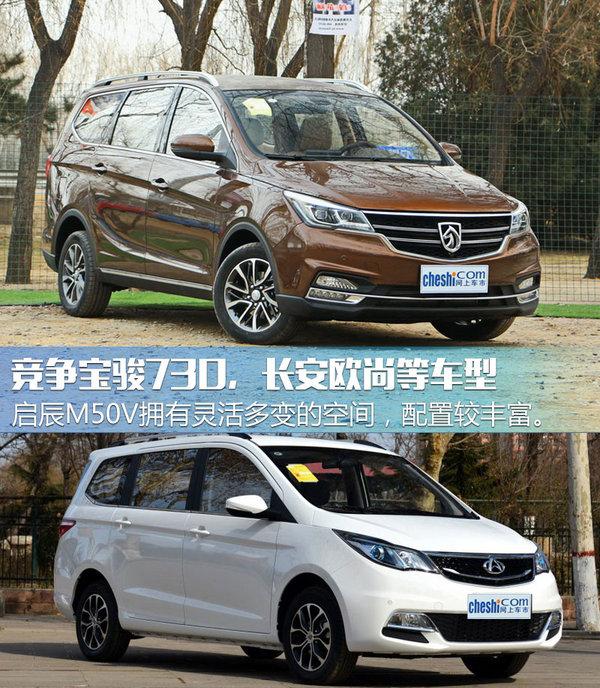 东风启辰M50V正式上市 售价6.58-8.49万-图8