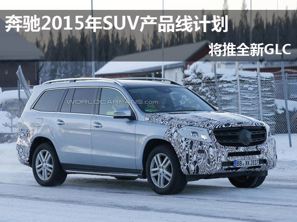 奔驰2015年SUV产品线计划 将推全新GLC_奔驰CLS_进口新车-网上车市