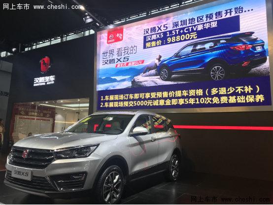 """""""新生代品智SUV""""汉腾X5深圳预售9.88万-图3"""