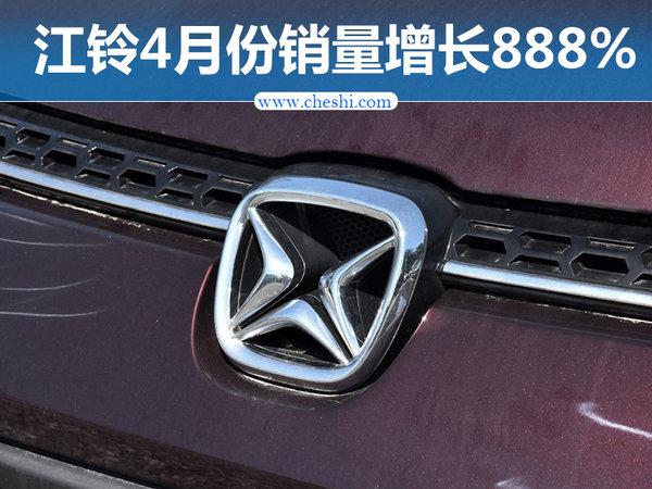 江铃驭胜四月销量涨888%-图1