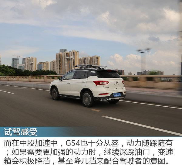 能拼实力能卖萌 广汽传祺GS4 235T试驾体验-图4