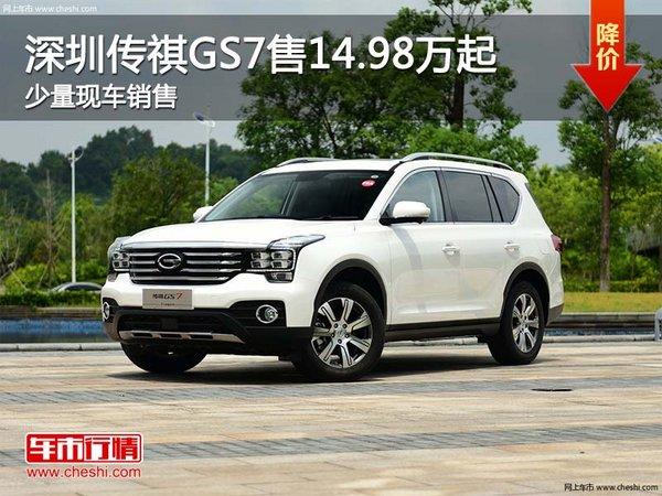 深圳传祺GS7售14.98万起 竞争荣威RX5-图1