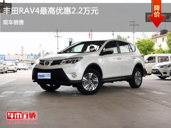 丰田RAV4钜惠2.2万  欢迎试乘试驾-图1
