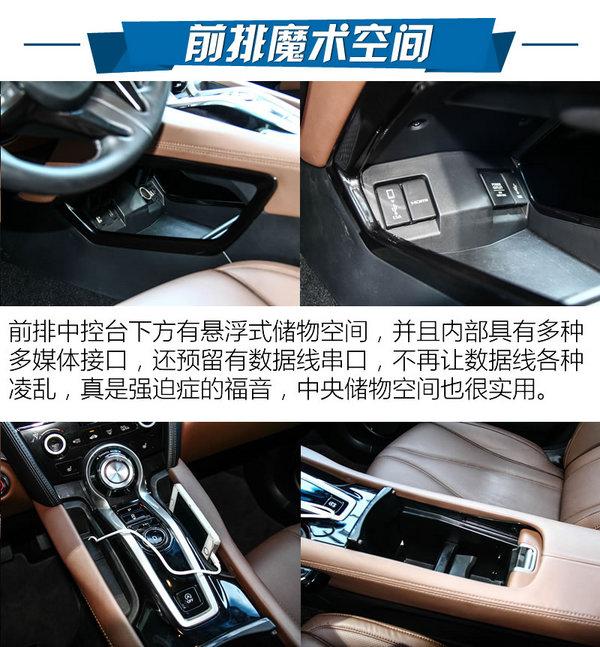 成功的冒险家 广汽讴歌CDX尊享版试驾-图8