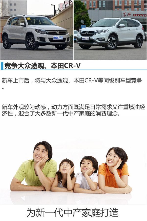 Jeep全新指南者正式上市 售价15.98万起-图8