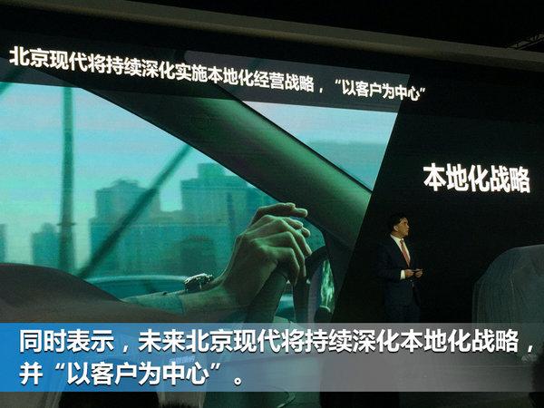 北京现代全新瑞纳正式发布 竞争赛欧3-图3