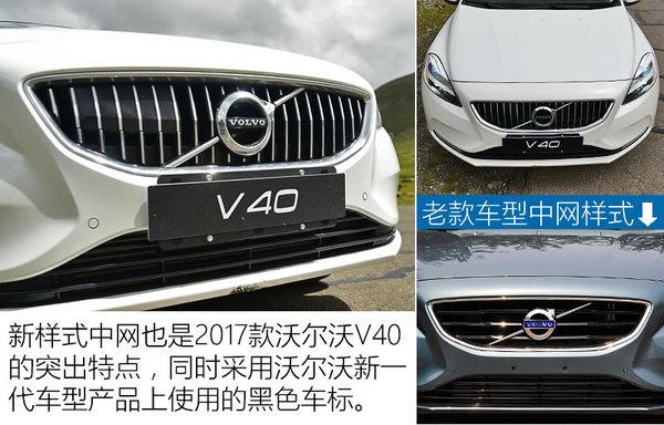 何必非选1系/A3 2017款沃尔沃V40试驾-图6