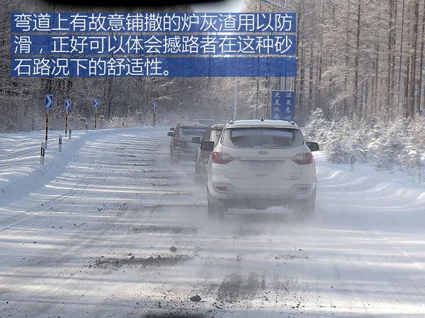 """""""白兔""""耍冰湖 福特SUV家族全系冰雪体验-图7"""