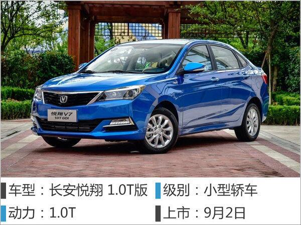 """2016成都车展新车汇总 14款""""扎堆""""上市-图6"""