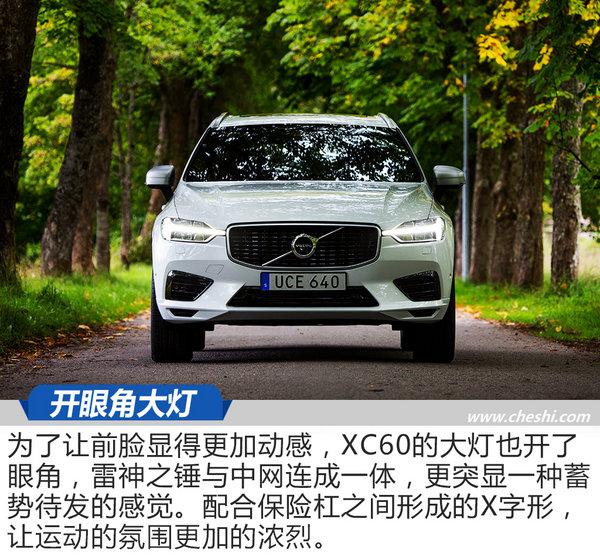 这次换代包你满意 海外试驾沃尔沃新一代XC60-图5