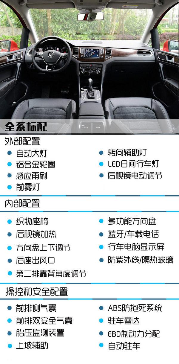 首选230TSI进取型 高尔夫嘉旅购买推荐-图3