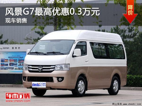 福田风景G7最高优惠0.3万元 现车充足-图1