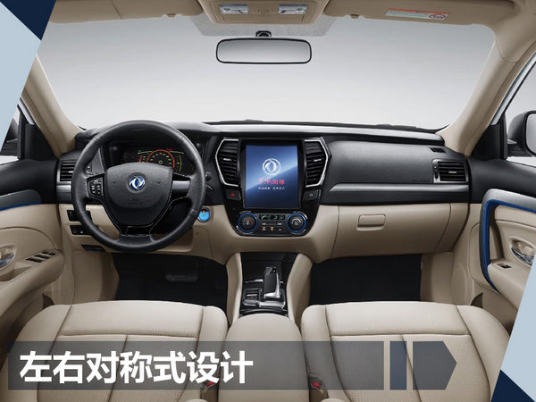东风风神新纯电动车E70正式上市 售21.28万起-图6