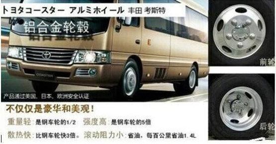 丰田考斯特16座价格17座豪华改装报价-图4