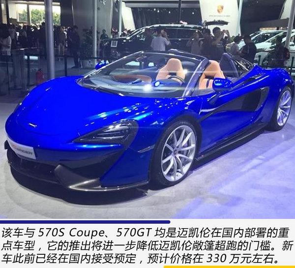 广州车展十大豪车盘点 没有一百万的就别看了-图7