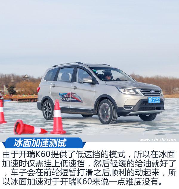 安全舒适大空间 冬季试驾开瑞K50s/K60-图12