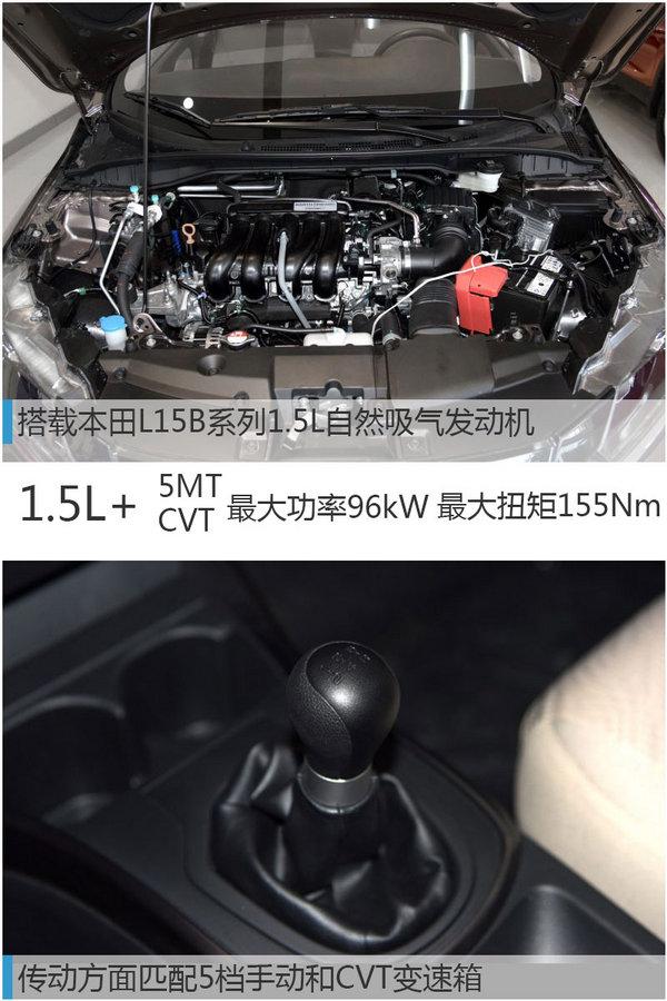 东风本田竞瑞正式上市 售价xx-xx万-图3